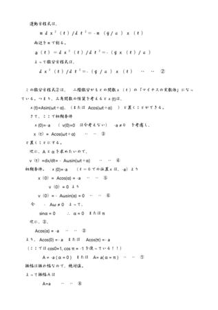 p4610-6微分方程式を解き変位と速度を出す(BLOG)_page-0001.jpg
