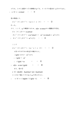 p4610-6微分方程式を解き変位と速度を出す(BLOG)_page-0002.jpg
